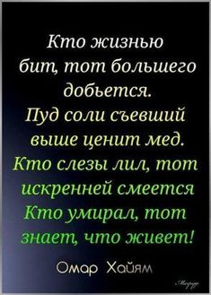 Wise Quotes, Motivational Quotes, Inspirational Quotes, Intelligent Words, Russian Quotes, Destin, Psychology Quotes, Love Poems, Quote Posters