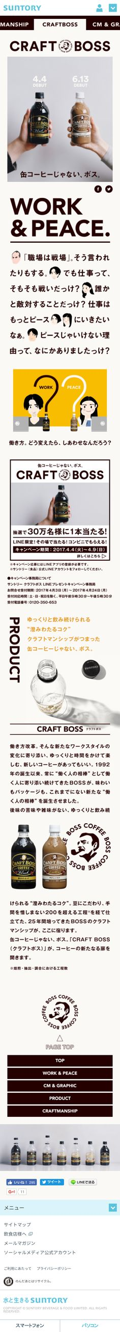 【SUNTORY】CAFE BOSS_SP