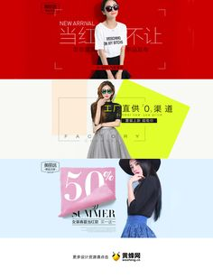 美丽说首页banner设计,来源自黄蜂网http://woofeng.cn/