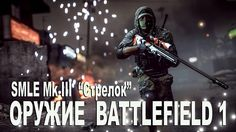 "Оружие Battlefield 1 ☛ SMLE Mk III ""Стрелок"""