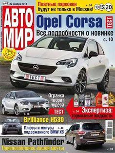 Автомир. № 48 (22 ноября 2014)