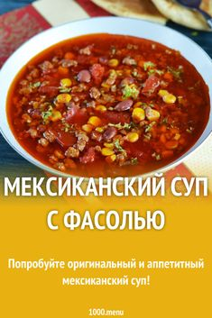 Chili, Food And Drink, Menu, Cooking, Recipes, Kitchens, Menu Board Design, Kitchen, Chilis