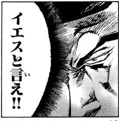 イエスと言え!! #レス画像 #comics #manga