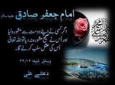 imam jafar sadiq a. – Sayings of Ahlaybait Ibn Ali, Hazrat Ali, Imam Ali Quotes, Urdu Quotes, Qoutes, Islamic Inspirational Quotes, Islamic Quotes, Islamic Dua, Imam Hassan