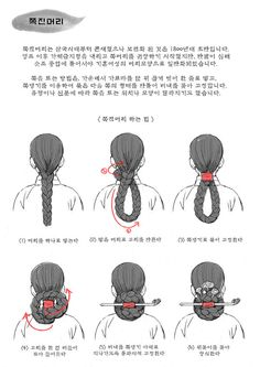 흑요석 search results on Grafolio Korean Traditional, Traditional Fashion, Traditional Outfits, Everyday Hairstyles, Cute Hairstyles, Braided Hairstyles, Hairstyles Videos, School Hairstyles, Wedding Hairstyles