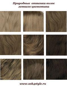 Желая освежить цвет волос, правильным решением для цветотипа лето будет оставаться в пределах холодной палитры цветов. Кроме того, природная низкая или средняя степень контрастности во внешности не должна быть нарушена. Помимо полного окрашивания женщины-лето прекрасно выглядят с колорированием или частичным осветлением отдельных прядок.