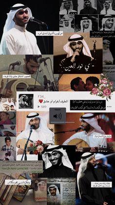 #مطرف_المطرف #فنانين #خلفيات Poetry Quotes, Music Quotes, Book Quotes, Doodle Background, Collage Background, Beautiful Arabic Words, Arabic Love Quotes, Photo Quotes, Picture Quotes