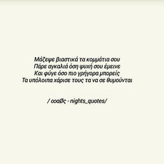 Poem Quotes, Best Quotes, Poems, Life Quotes, Live Laugh Love, Live Love, Night Quotes, Greek Quotes, True Words