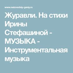 Журавли. На стихи Ирины Стефашиной - МУЗЫКА - Инструментальная музыка