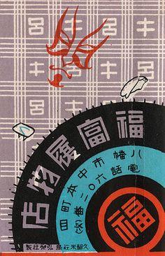 Vintage Japanese matchbox art. S)