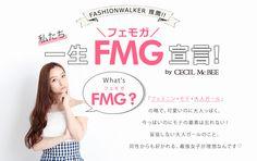 私たち一生FMG宣言!!