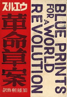 """Wells H.G. """"Blue Prints for a World Revolution"""" ARS Tokyo, 1936  Cover,Title page and Typography by Koshiro Onchi"""