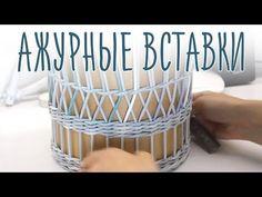 Ажурные вставки из бумажных трубочек - YouTube Tube Youtube, Wooden Bag, Diy And Crafts, Paper Crafts, Newspaper Basket, Paper Weaving, Tatting Jewelry, Craft Videos, Craft Tutorials
