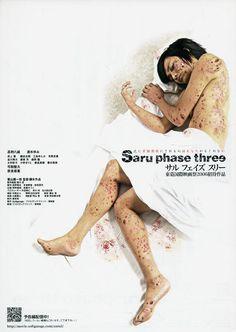 Saru Phase Three  Japan, 2007  Director: Yoichiro Hayama  Starring: Yumi Shimizu, Hassei Takano, Tomohisa Yuge, Atsushi Narasaka