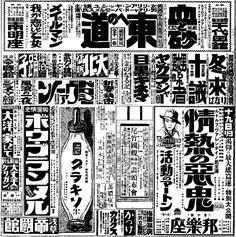 文字移植 : Photo Japanese Graphic Design, Graphic Design Layouts, Text Design, Graphic Design Posters, Graphic Design Inspiration, Logo Design, Typography Logo, Lettering, Logos