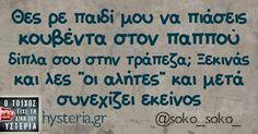 Χαχαχα πόσο αλήθεια! #παππούδες Funny Greek Quotes, Funny Quotes, Funny Memes, Jokes, Funny Pictures With Words, Funny Statuses, Funny Thoughts, Entrepreneur Quotes, True Words