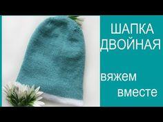Вяжем шапку бини двухстороннюю - YouTube