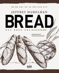 [알라딘US]제프리 해멀먼의 BREAD