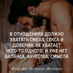 Russian Love, Man Vs, True Words, Mood Quotes, Self Development, Cover Photos, Motivational Quotes, Language, Wisdom
