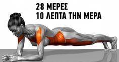 Παρακάτω θα δείτε μερικές έξυπνες και απλές ασκήσεις για να αλλάξετε τον την εμφάνισή σας σε λίγες εβδομάδες. Δεν θα χρειαστεί να πάτε στο γυμναστ�