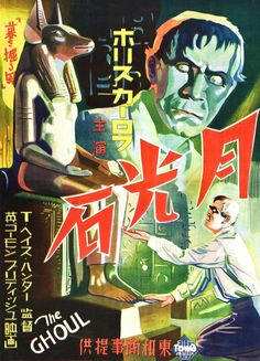 Movie Poster: The Ghoul (Japanese Version). 1933