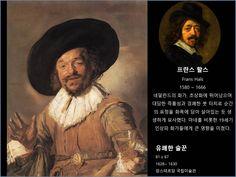 네덜란드 초상화의 대가 할스