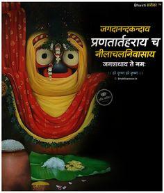 ॐ विश्वरूपेण जगन्नाथाय नम: 🙏 #Jaijagannath #lordjagannath #Jagannath #JagannathPuri #orissa #odhisa #odishatourism #radhekrishna #rathyatra #bhakti #radhe #haribol #krsna #kanha #odia #LordAnanta #bhagwat #krishna #harekrishna #iskcon #KrishnaTemple #vrindavan #radha #Krishna #BhaktiSarovar Vedic Mantras, Bhagavad Gita, Shree Krishna, God's Grace