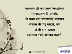 Inspirational Quotes In Marathi, Marathi Love Quotes, Marathi Poems, Motivational Quotes, Daily Inspiration Quotes, Daily Quotes, Good Thoughts, Positive Thoughts, Heart Gif