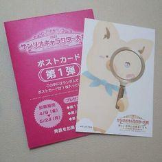 SANRIO SET OF Tiny Poem Postcard Sanrio Character Award Novelty Rare Vintage - $46.67 | PicClick