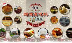 圣诞特辑 雪隆超便宜吃扒15去处 Food, Eten, Meals, Diet