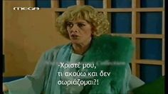 Find images and videos about quotes, greek quotes and greek on We Heart It - the app to get lost in what you love. Greek Memes, Funny Greek Quotes, Funny Picture Quotes, Movie Quotes, Stupid Funny Memes, The Funny, Hilarious, Mega Series, Funny Scenes