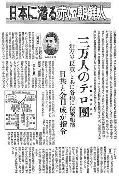 さくらにゃん(テレビにだまされないぞぉ)(@KGJw0W5vmqDE8qG)さん | Twitter Old Newspaper, Blog Entry, Korea, Science, History, Twitter, House, Historia, Home