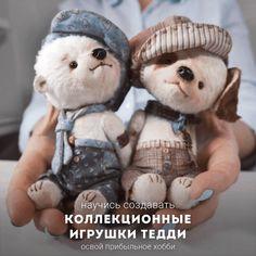 Ткани и шерсть для игрушек,кукол Тильд и др. Teddy Bear, Dolls, Sewing, Animals, Baby Pillows, Craft, Create, Tejidos, Ideas