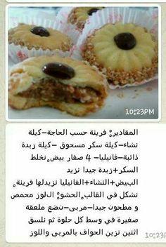 حلوى العيد Keto Recipes, Cake Recipes, Dessert Recipes, Cooking Recipes, Manger Healthy, Arabic Food, Biscuits, Deserts, Food And Drink