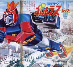 Super Robot, Toy Boxes, Box Art, My Childhood, Hero, Animation, Japanese, Manga, My Favorite Things