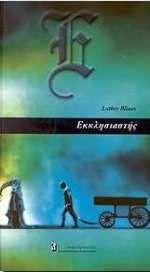 Εκκλησιαστής - Luther Blissett | Public βιβλία