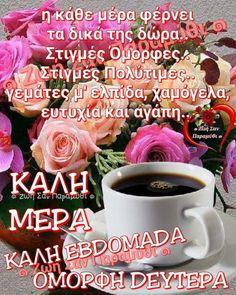 Good Night, Good Morning, Greek Quotes, True Words, Facebook, Floral Arrangement, Nighty Night, Buen Dia, Bonjour