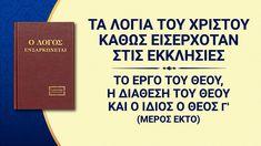 Kai, Documentaries, Company Logo, Cards Against Humanity, Christian, Logos, Logo, Christians, Chicken