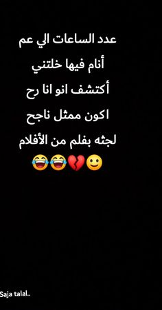 funny arabic quotes jokes \ funny arabic quotes ` funny arabic quotes jokes ` funny arabic quotes lol ` funny arabic quotes fun ` funny arabic quotes humor ` funny arabic quotes haha ` funny arabic quotes in english ` funny arabic quotes videos Arabic Funny, Funny Arabic Quotes, Funny Qoutes, Jokes Quotes, Che Guevara Images, Beautiful Arabic Words, Bff Pictures, English Quotes, Decorating Blogs
