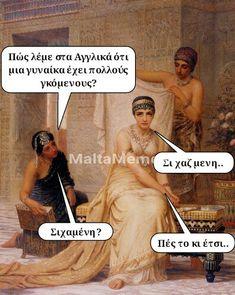 Σιχαμένη.. Funny Greek Quotes, Funny Quotes, Ancient Memes, Stupid Funny Memes, Funny Shit, Comic Pictures, Beach Photography, Satire, Caricature
