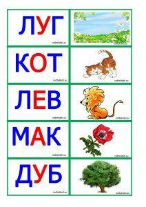 slova-3-bukv2