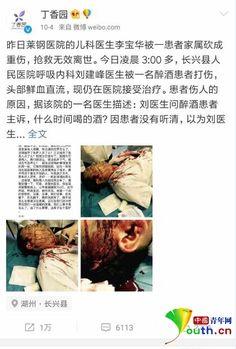 医生被患者打伤住院20小时后穿病号服抢救病人(图) - 凤凰网