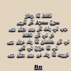 Urdu Quotes, Arabic Calligraphy, Arabic Calligraphy Art