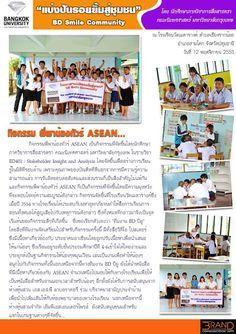 "BDSmile Community 2012: ภาพความประทับใจ ""โรงเรียนวัดเมตารางค์"""