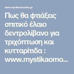 Πως θα φτιάξεις σπιτικό έλαιο δεντρολίβανο για τριχόπτωση και κυτταρίτιδα : www.mystikaomorfias.gr, GoWebShop Platform