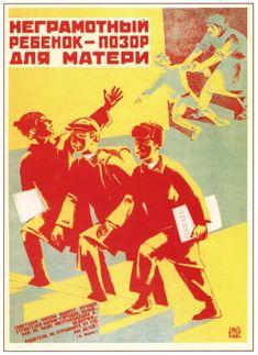 Грицай Л.А. Советские плакаты о родительском воспитании детей как явление культуры
