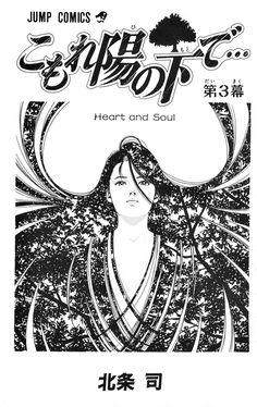 HOJO Tsukasa (北条司 ), Sotto i raggi del Sole / Sous un Rayon de Soleil / Under the Dapple Shade / Komorebi no Moto de… / こもれ陽の下で…
