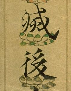 Lotus Sutra Character