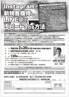 #LINE@セミナー #Instagramセミナー #インスタセミナー #インスタグラムセミナー #LINEセミナー #ラインセミナー http://yokotashurin.com/facebook/201701_personal.html