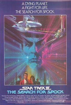 Then Star Trek III came out and the drab teaser was replaced with a Bob Peak replete with disco streaks and I was happy. Star Trek posters should always be in the Bob Peak style.